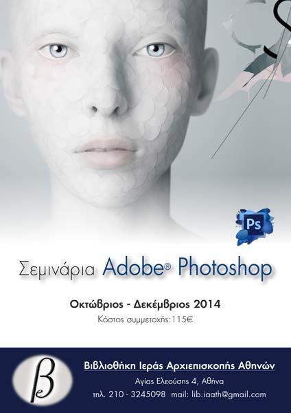 4761_19_2_photoshop-afisa