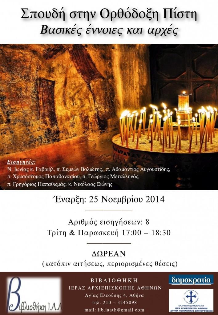 ΑΦΙΣΑ-ΣΕΜΙΝΑΡΙΟΥ-ΘΕΟΛΟΓΙΑΣ-708x1024