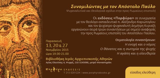 ApostolosPavlos-FB