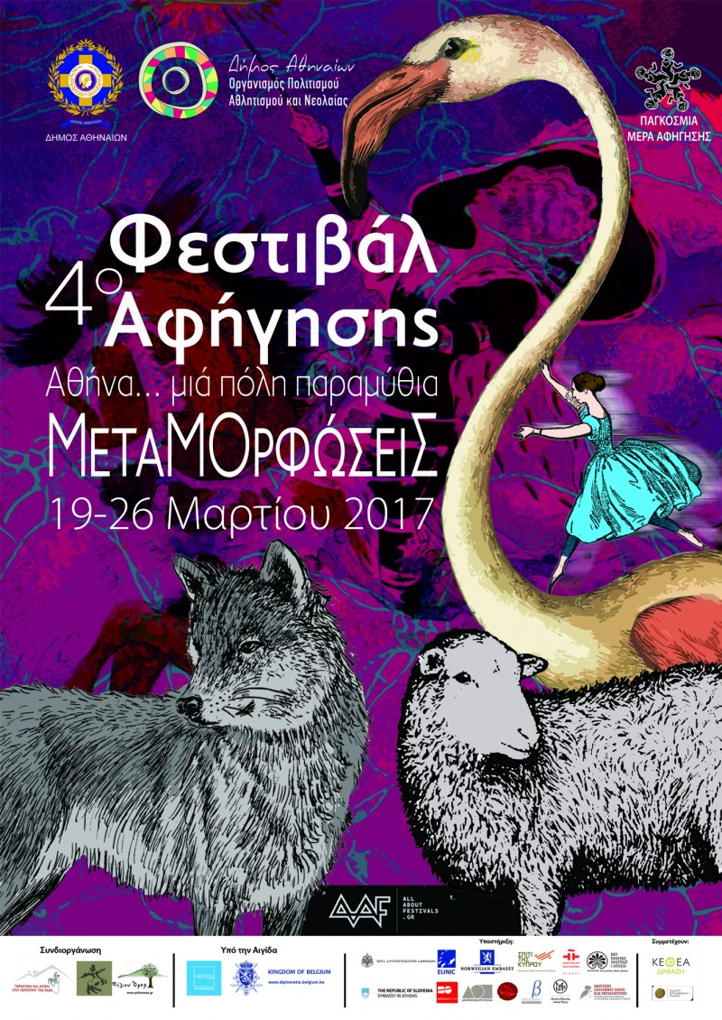 2017 athens poster