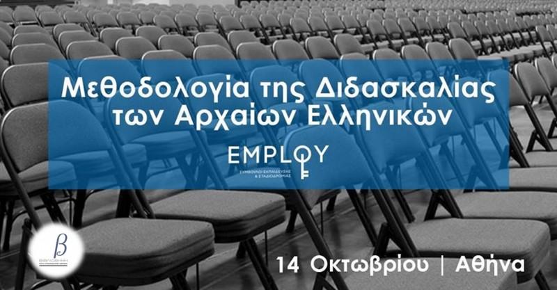 employ.14.10.2017