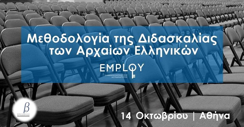 Μεθοδολογία της Διδασκαλίας των Αρχαίων Ελληνικών