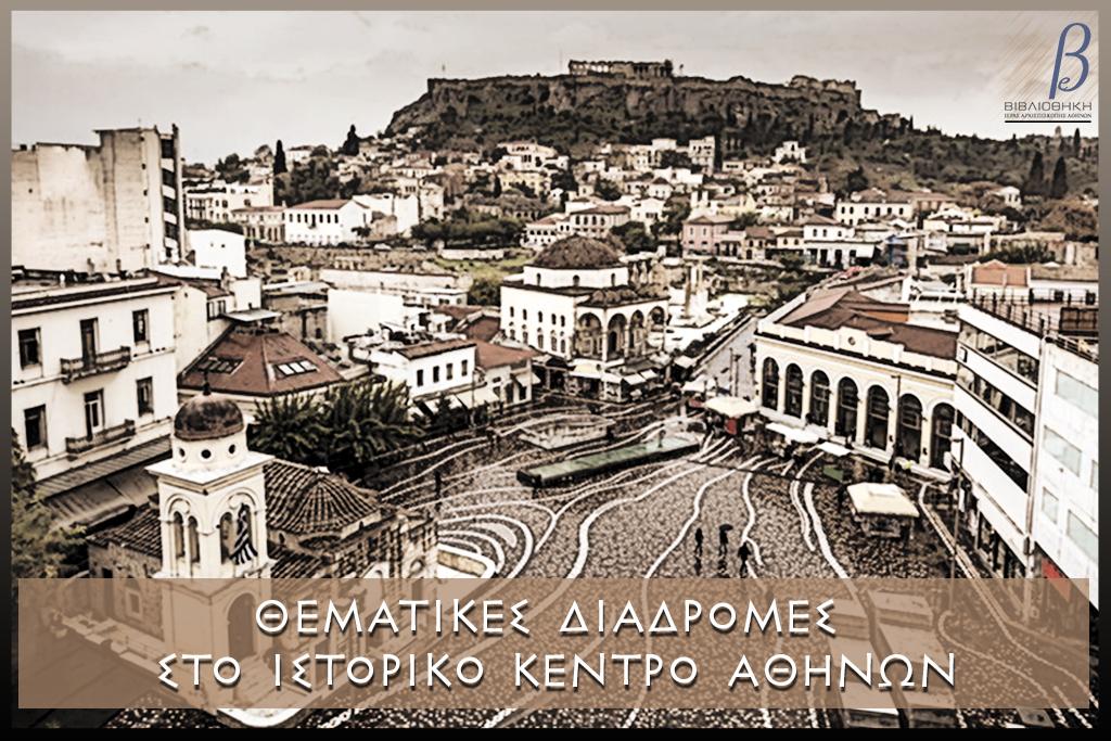 Θεματικές Διαδρομές στο Ιστορικό κέντρο των Αθηνών