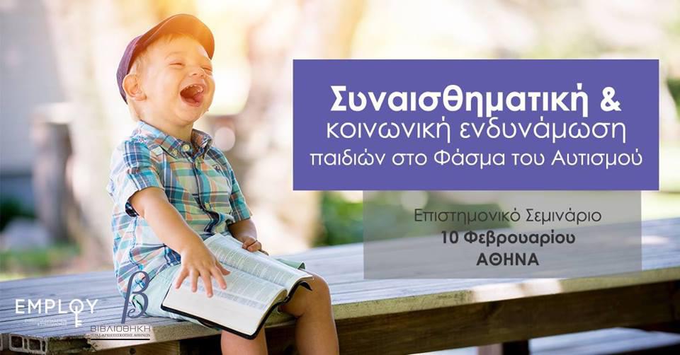 Συναισθηματική και κοινωνική ενδυνάμωση παιδιών στο Φάσμα του Αυτισμού