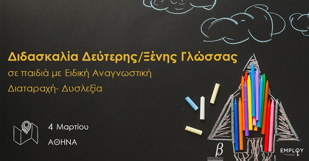 Διδασκαλία Δεύτερης/Ξένης Γλώσσας σε παιδιά με Δυσλεξία
