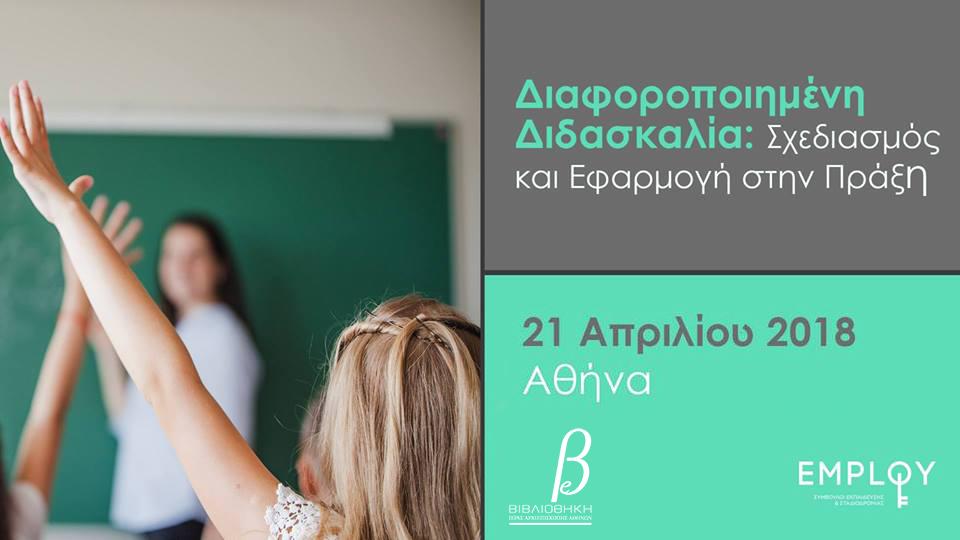 Διαφοροποιημένη Διδασκαλία: Σχεδιασμός και Εφαρμογή στην Πράξη