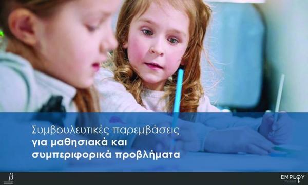 Συμβουλευτικές παρεμβάσεις για μαθησιακά και συμπεριφορικά προβλήματα παιδιών