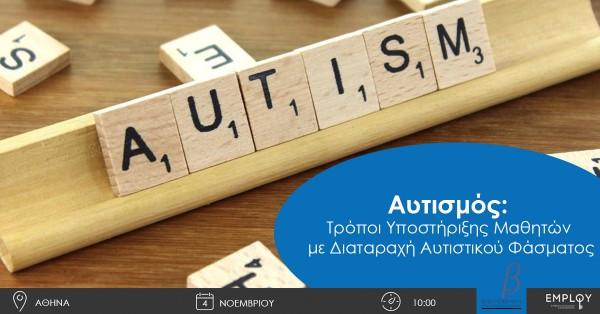 Αυτισμός: Τρόποι υποστήριξης μαθητών με διαταραχή αυτιστικού φάσματος