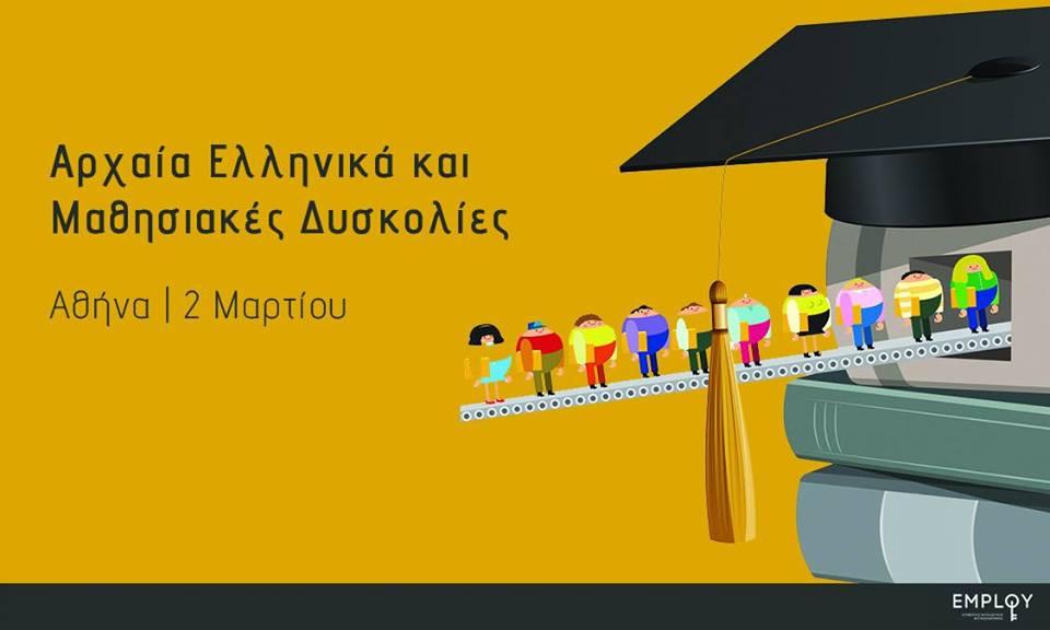 Αρχαία Ελληνικά και Μαθησιακές Δυσκολίες
