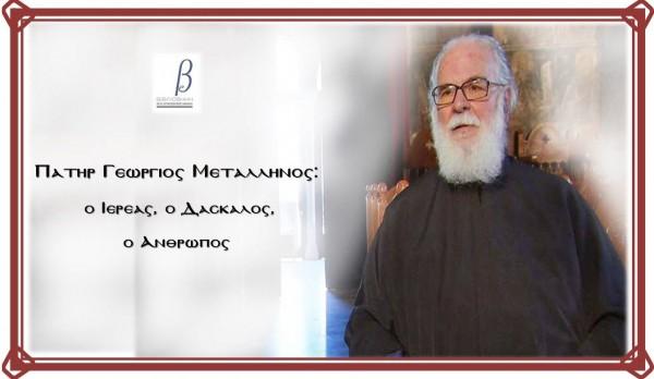«Πατήρ Γεώργιος Μεταλληνός: ο Ιερέας, ο Δάσκαλος, ο Άνθρωπος»