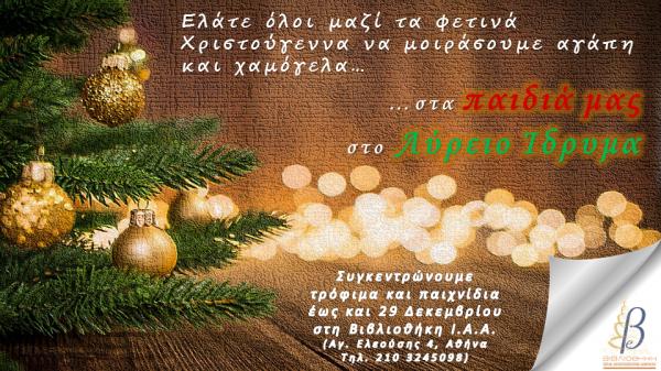 Χριστούγεννα στο Λύρειο Ίδρυμα